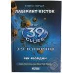 Книга 39 ключiв Лабiринт кiсток Т1 Ранок