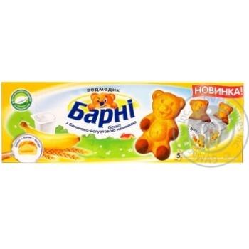 Тістечко Ведмедик Барні бісквітне з бананово-йогуртовою начинкою 5шт 150г