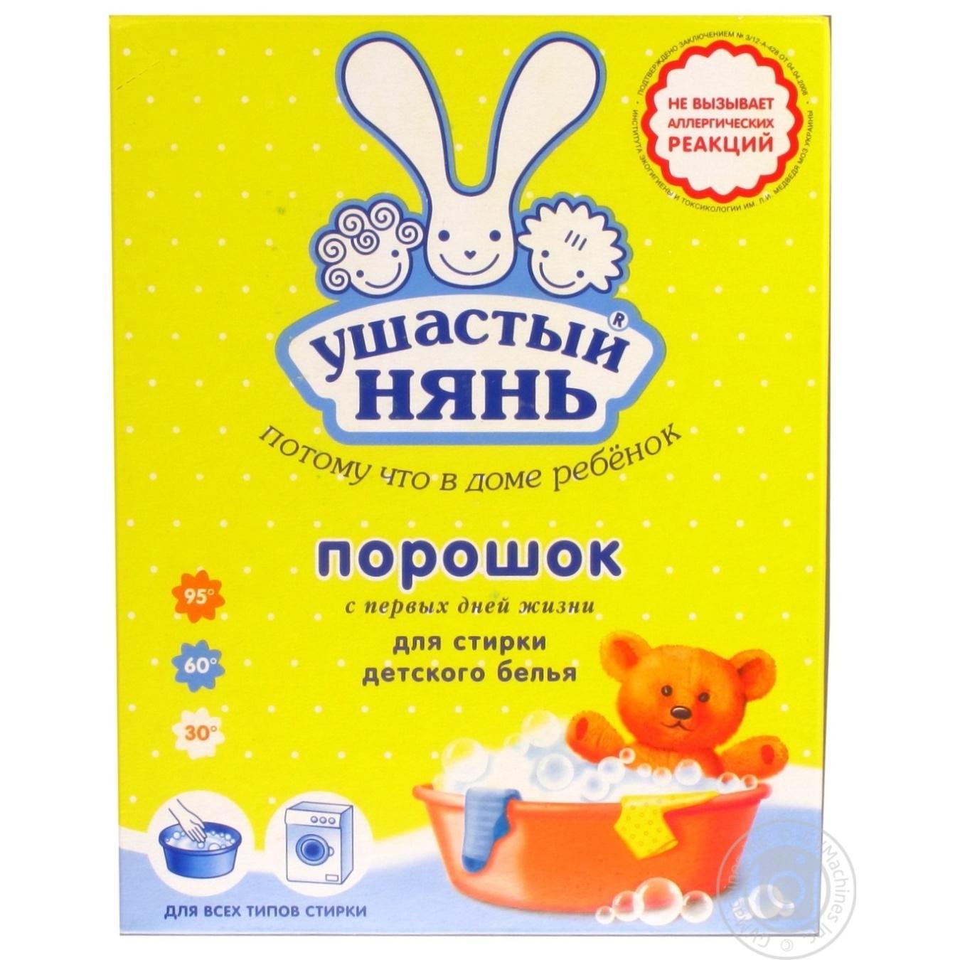 Пральний порошок Вухатий Нянь для дитячої білизни з перших днів життя для  всіх типів прання 400г 93c0e73058744