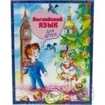 Книга Английский мова для дітей Країна Мрій
