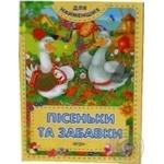 Книга Пісеньки та забавки Перо