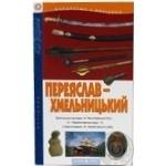 Книга-путівник Переяслав-Хмельницький Балтія-Друк