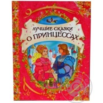 Книга В гостях у казки Росмен