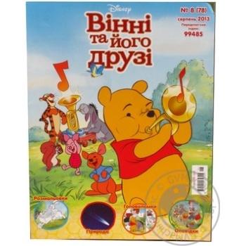 Magazine Vinni Winnie pooh for children Ukraine