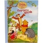 Книга Disney Портреты друз.Сказки п/дружбу с Винни шт