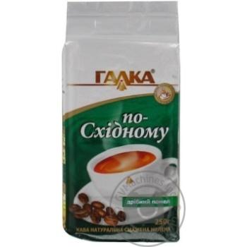 Кофе Галка По-восточному тонкий помол натуральный жареный молотый 250г Украина