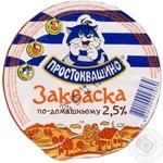 Закваска Простоквашино По-домашнему 2.5% пластиковый стакан 300г Украина