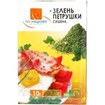 Spices parsley Po-nashomu dried 10g Ukraine