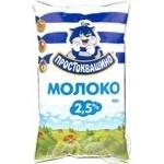 Молоко Простоквашино пастеризованное 2.5% пленка 900г Украина