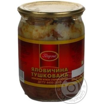 Мясо Здорово говядина тушеная 500г стеклянная банка Украина