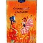 Книга Оловянный солдатик
