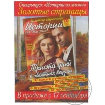 Журнал Тайны звезд - купить, цены на МегаМаркет - фото 2