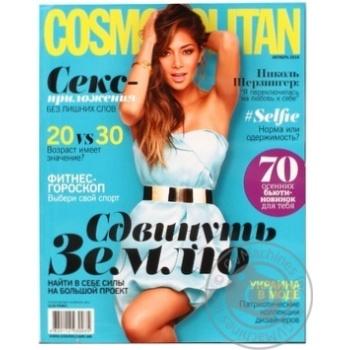 Magazine Cosmo