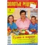 Журнал Золоті рецепти