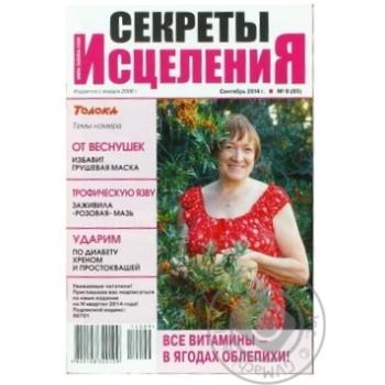 Газета Секрети зцілення - купити, ціни на МегаМаркет - фото 1