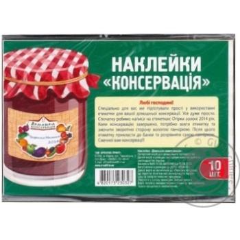 Наклейка Креатив принт Домашня консервація - купити, ціни на Фуршет - фото 2