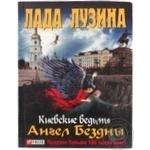 Книга КиївськівідьмиАнгелбезодні Фоліо Рос 9221904