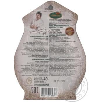 Приправа Любисток Рецепти від шефа до м'яса б/солі 40г - купити, ціни на Novus - фото 2