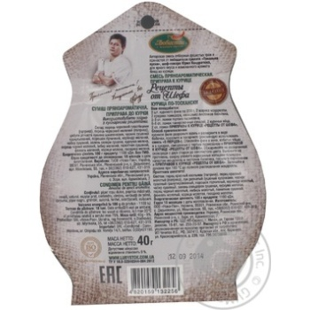 Spices Lyubystok for chicken 40g - buy, prices for Novus - image 2
