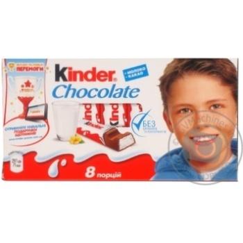 Шоколад молочний Kinder Chocolate 8шт-12,5г