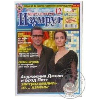 Magazine - buy, prices for MegaMarket - image 1