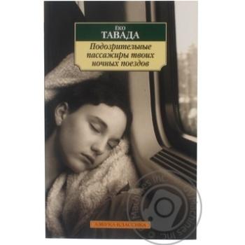 Книга К/м Тавада Ёко.Подозрительные пассажиры твоих ночных поездов Махаон