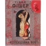 Книга Колекцiйна рiч Фоліо 9235861