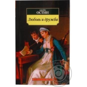 Книга К/м Остин.Любовь и дружба Махаон