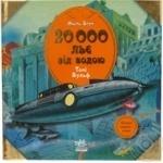 Книга Світова класика-дітям: 20 000 льє під водою Ранок укр.