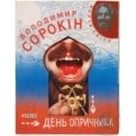 Книга День опричника Фоліо 9209580