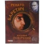 Книга Восьмий повiрений Фоліо 9208698