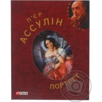 Книга Портрет Фоліо 9248184