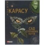 Книга Сад спочилих котiв Фоліо 9210161