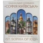 Книга Софія Київська Балтия-Друк 300*255