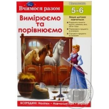 Книга Disney Вчимося разом. Вимірюємо та порівнюємо - buy, prices for EKO Market - photo 1
