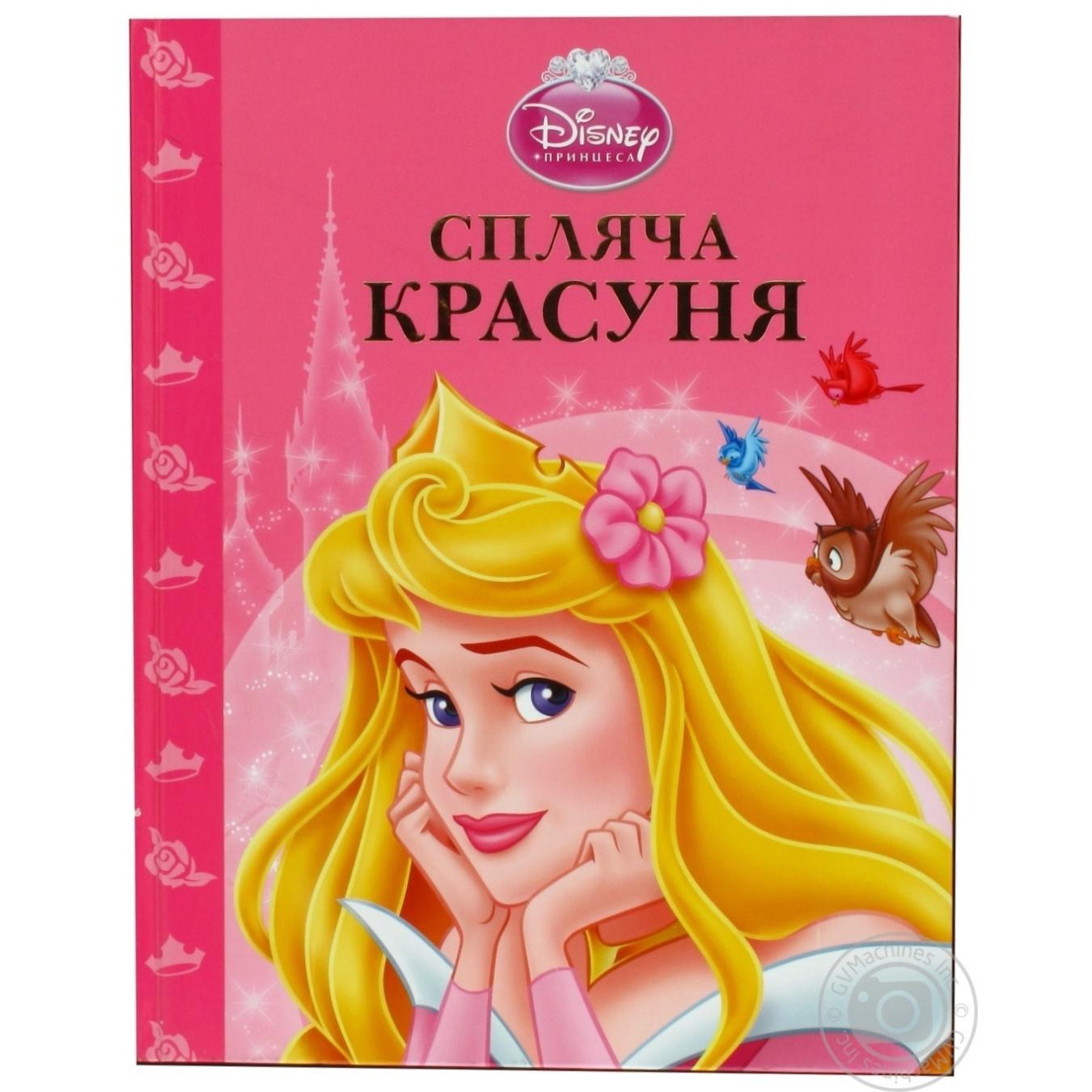Книга Спляча большая красуня Disney → Для дому → Хоббі та ... ba02bc90d6155