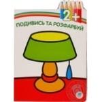 Книга Лампа