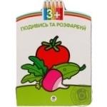 Книга Овочі