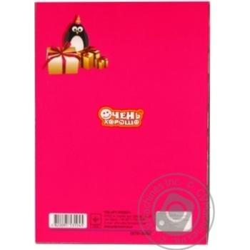 Ochen Khorosho Postcard category B - buy, prices for Tavria V - image 2