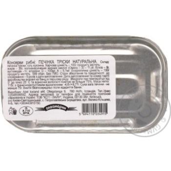 Cod liver Aquamarine 115g - buy, prices for Novus - image 2