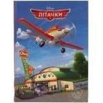 Книга Літачки Disney