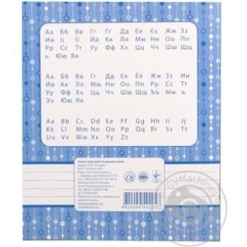 Зошит Тетрада Перлина шкільний в лінію 12 аркушів - купити, ціни на Ашан - фото 2