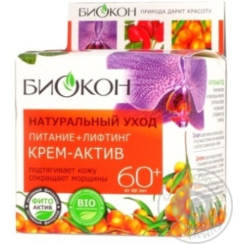 Крем Биокон Натуральный уход Актив 50мл