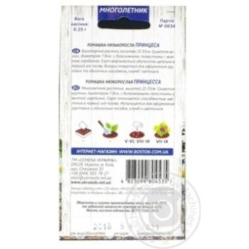 Насіння Ромашка Низька ПРИНЦЕСА 0,25г - купить, цены на МегаМаркет - фото 4