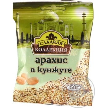 Драже Солодка Колекція арахіс в кунжуті Дружковка 50г