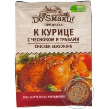 Spices Do smaku! for chicken 25g