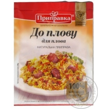 Pripravka to pilaf spices 30g