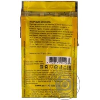 Корица молотая Saldva 22г - купить, цены на Novus - фото 4