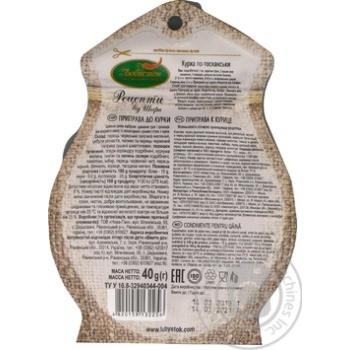 Приправа Любисток Рецепти від шефа до курки б/солі 40г - купити, ціни на Novus - фото 4