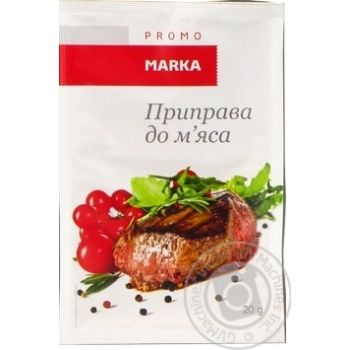 Spices Marka promo for meat 20g